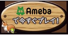 Amebaで今すぐプレイ!