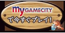my GAMECITYで今すぐプレイ!