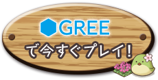 GREEで今すぐプレイ!