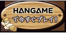 HANGAMEで今すぐプレイ!