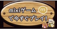 mixiゲームで今すぐプレイ!