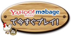 Yahoo!Mobageで今すぐプレイ!