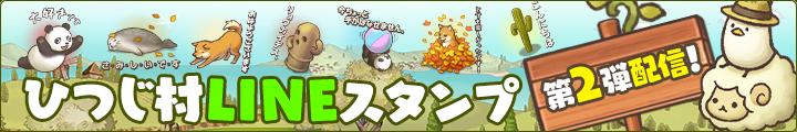 「楽園生活 ひつじ村」可愛い動物たちやキャラクタのラインスタンプ公式サイト