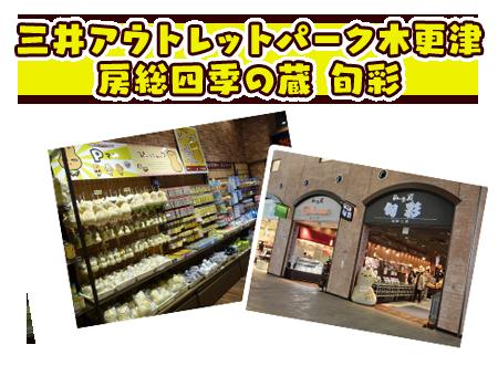 三井アウトレットパーク木更津房総四季の蔵旬彩
