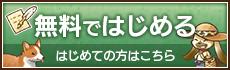 新規登録(無料)