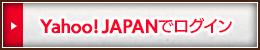 Yahoo!JAPANでログイン