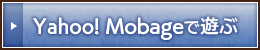 Yahoo!Mobage