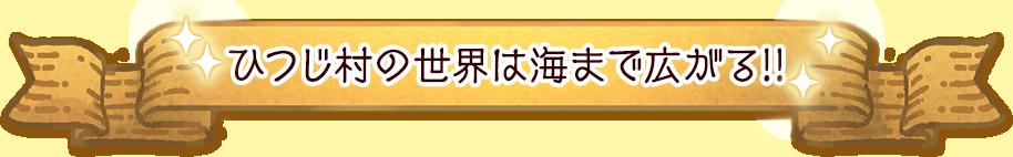ひつじ村の世界は海まで広がる!!